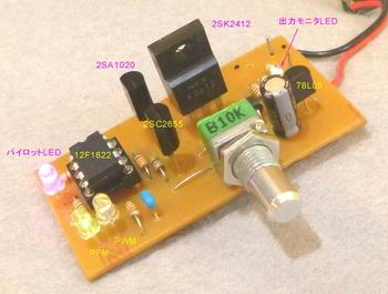 PFM&PWM controller基板1.jpg