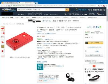 amazon画面1.jpg