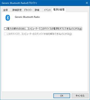 bluetooth電源の管理.jpg