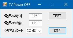tv power off form.jpg
